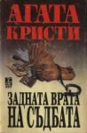 Задната врата на съдбата - Христо Христов, Agatha Christie