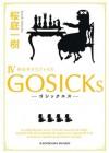 GosickS IV -ゴシックエス・冬のサクリファイス- [GosickS IV -Goshikku Esu - Fuyu no Sakurifaisu-] - Kazuki Sakuraba, 桜庭 一樹, Hinata Takeda, 武田 日向