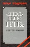 """""""Здесь было НТВ"""" и другие истории - Victor Shenderovich, Виктор Шендерович"""