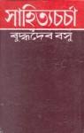 সাহিত্যচর্চা - Buddhadeva Bose