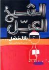 الشيخ العيل - بلال فضل
