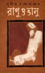 রাণু ও ভানু - Sunil Gangopadhyay