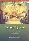 حلب أسواق المدينة - محمود حريتاني