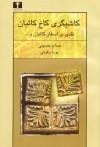 كاشیگری كاخ كاتبان - صالح حسینی, پویا رفوئی