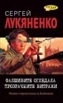 Фалшивите огледала. Прозрачните витражи - Sergei Lukyanenko, Васил Велчев