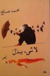 لا شئ يدل - محمد صالح
