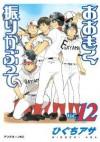 Big Windup! Vol. 12 - Asa Higuchi