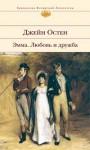 Эмма. Любовь и дружба (Emma, Love and friendship) - Jane Austen, Jane Austen