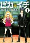 Pika Ichi, Vol. 01 - Youko Maki, Mochida Aki