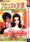 Bronze no Tenshi 1 - Chiho Saitou