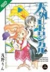 Tengai Retrogical Volume 2 - Rin Asano