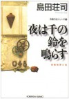夜は千の鈴を鳴らす [Yoru Wa Sen No Suzu O Narasu] - Soji Shimada