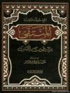 المنتقى من بطون الكتب - المجموعة الثالثة - محمد بن إبراهيم الحمد