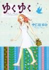 ゆくゆく (FEEL COMICS) (Japanese Edition) - 宇仁田ゆみ