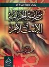 نظرية الحرب في الإسلام - محمد أبو زهرة