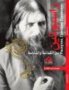 راسبوتين بين القداسة والدناسة - عصام عبد الفتاح