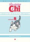 El dulce hogar de Chi 8 - Kanata Konami