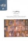 روانکاوی 1 - مجله ارغنون 21 - Sigmund Freud