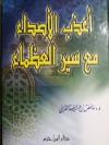 أعذب الأصداء مع سير العظماء - عائض عبد الله القرني