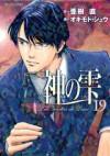神の雫 19 - Tadashi Agi, 亜樹直, オキモト・シュウ