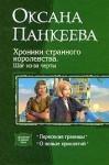Шаг из-за черты (Хроники странного королевства, #1-2) - Оксана Панкеева
