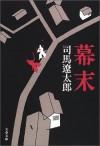 Bakumatsu - Ryōtarō Shiba