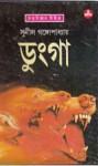 ডুংগা - Sunil Gangopadhyay