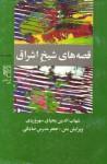 قصه های شیخ اشراق - شهابالدین سهروردی, جعفر مدرس صادقی, Suhrawardi
