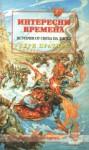 Интересни времена (Истории от Света на Диска, #17) - Terry Pratchett, Владимир Зарков