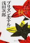 プリズンホテル〈2〉秋 [Purizun Hoteru 2 aki] - Jirō Asada