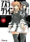 アスラクライン〈13〉 さくらさくら - Gakuto Mikumo, 和狸 ナオ
