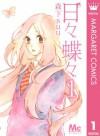 日々蝶々 1 (Hibi Chouchou, #1) - Morishita Suu, 森下suu