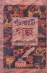 পঁচাত্তরটি গল্প - Sanjib Chattopadhyay