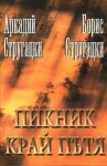 Пикник край пътя - Arkady Strugatsky, Boris Strugatsky, Сергей Райков