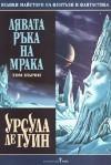 Лявата ръка на мрака Т.1 - Ursula K. Le Guin