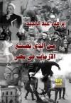 من الذي يصنع الازمات في مصر - إبراهيم عبد المجيد
