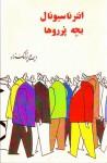 International-e Bacheh Por Rooha انترناسیونال بچه پُـر رو ها - Iraj Pezeshkzad