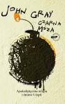 Czarna msza. Apokaliptyczna religia i śmierć utopii - John Gray