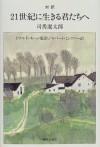 21seiki Ni Ikiru Kimitachi E: Taiyaku - Ryōtarō Shiba