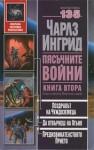 Пясъчните войни, книга втора - Charles Ingrid, Юлиян Стойнов