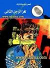 لغز الرجل الثاني - محمود سالم