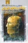 پایگاه روباتهای شورشی - فرد سابرهاگن, محمد قصاع