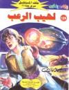 لهيب الرعب - نبيل فاروق