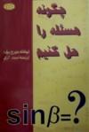 چگونه مسئله را حل کنیم - جرج پولیا, احمد آرام