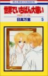 世界でいちばん大嫌い [Sekai De Ichiban Daikirai], Vol. 5 - Banri Hidaka, 日高万里