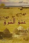 عشق الشروق - موسى العلي