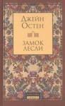 Zamok Lesli - Dzhejn Osten, Jane Austen