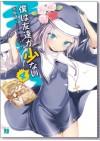 僕は友達が少ない 4 - Yomi Hirasaka, ブリキ, Buriki, 平坂読