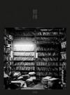 File Room - Dayanita Singh