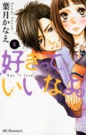 Sukitte iinayo (Say I Love You) Vol.8 [In Japanese] - Kanae Hazuki